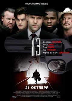 Фильм 13 / 13 (2010) DVDRip