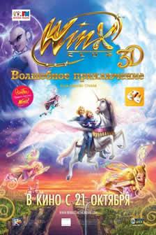 Мультфильм Winx Club: Волшебное приключение / WINX Club: Magical Adventure (2010) DVDRip