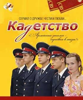 Сериал Кадетство (сезон 3) (2007)